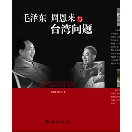 毛泽东 周恩来与台湾问题