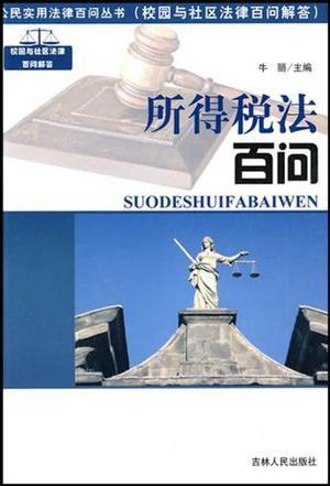 法律百问-所得税法百问