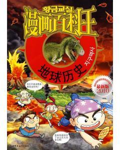 漫画百科王: 地球历史(全彩版)