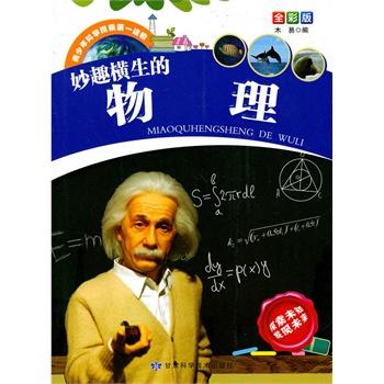 青少年科学探索第一读物  妙趣横生的物理(全彩版)