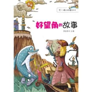 不一样的地理百科书:好望角的故事(四色)