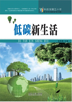 科技发展五十年:低碳新生活